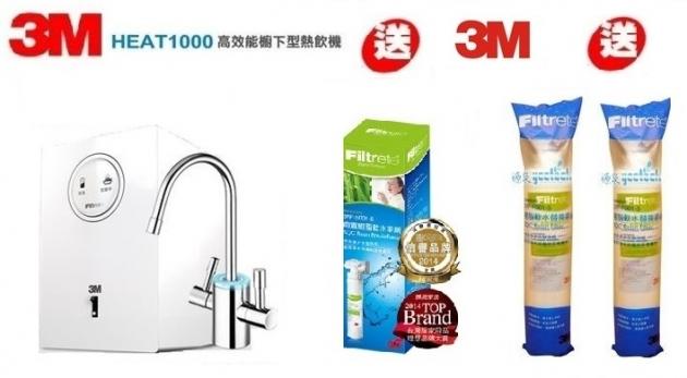 3M HEAT 1000櫥下型雙溫飲水機【贈3M SQC樹脂+SQC前置樹脂濾心二支】【送安裝】【來電04-23360550優惠中】 1