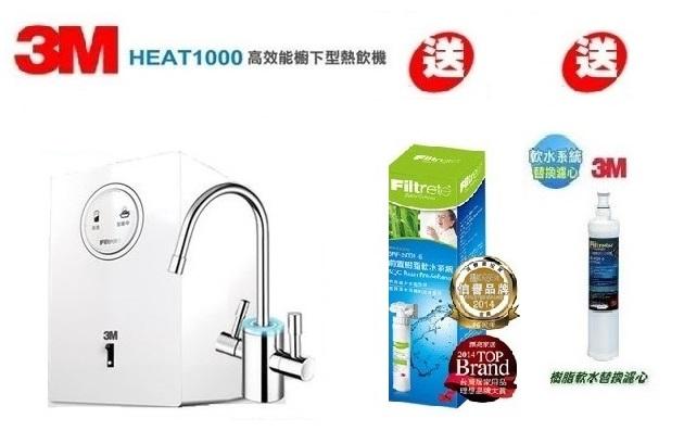 3M HEAT 1000櫥下型雙溫飲水機【贈3M SQC樹脂+SQC前置樹脂濾心1支】【送安裝】【來電04-23360550優惠中】 1
