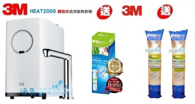 【電洽04-23360550優惠中】3M HEAT 2000櫥下觸控式雙溫飲水機【本月贈3M SQC前置樹脂系統+SQC前置樹脂濾心二支】【送安裝】 1