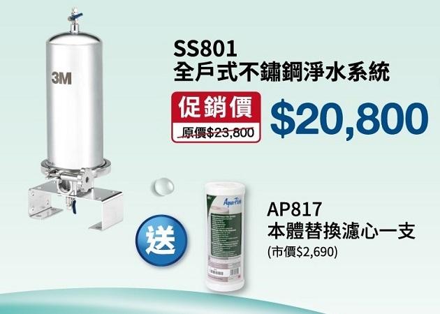 3M淨水器SS801全戶式不鏽鋼淨水系統【送第二年份AP817濾心一支+贈全省免費標準安裝】【12期0利率】 1