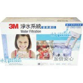 3M AP-DWS1000生飲淨水器專用濾心AP-DW80/90(同3M S005淨水器專用濾心)一次購買2組8500元 1