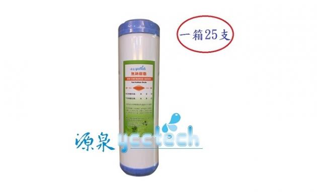 無鈉樹脂軟水濾心●一箱25支,優惠價:10000元● 1
