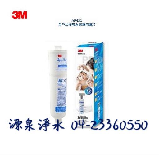 3M AP430SS 全戶式抑垢系統/淨水器替換濾心AP431 ★有效抑制並延緩水垢生成 ★食品級複磷酸鹽 ★更換濾芯快速又簡單 1