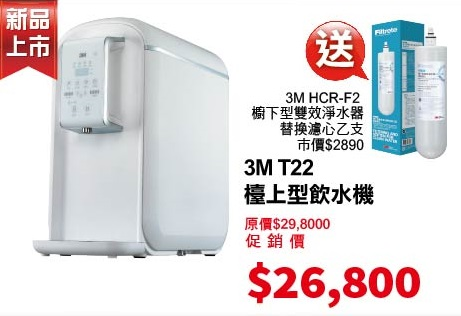 3M T22冷熱雙溫飲水機 桌上型✔檯上型✔居家冷飲熱雙溫飲淨水器【本月下單加贈送第一道替換濾心一支市價$2890元】 1