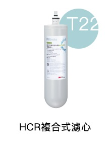 3M T22檯上型雙溫飲水機HCR複合式濾芯1支《免運費》 1