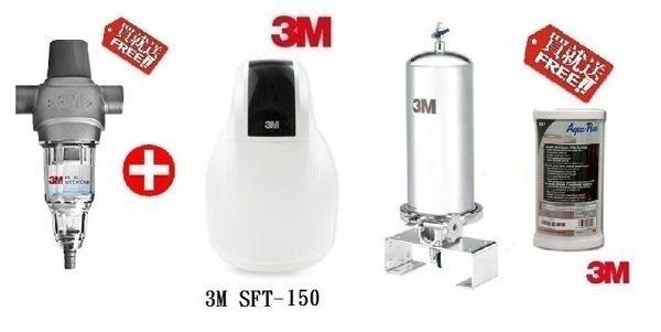 3M SS801全戶不鏽鋼淨水系統 + 3M SFT-150全戶軟水系統 【本月贈AP817替換濾心+3M BFS1-80反洗式淨水系統】【贈全省免費標準安裝】【分期0利率】 1