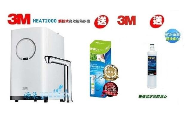 3M HEAT 2000櫥下觸控式雙溫飲水機【本月贈3M SQC前置樹脂系統+SQC前置樹脂濾心一支】【送安裝】 1