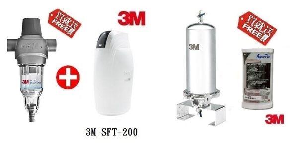 3M SS801全戶式不鏽鋼淨水系統 + 3M SFT-200全戶軟水系統 【本月贈AP817濾心+3M BFS1-80反洗式淨水系統】【贈全省免費標準安裝】【分期0利率】 1