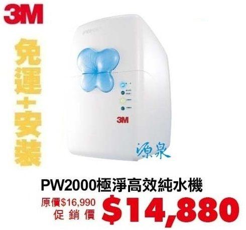 3M PW2000逆滲透RO淨水器【送全省安裝】【電洽04-23360550優惠中】 1